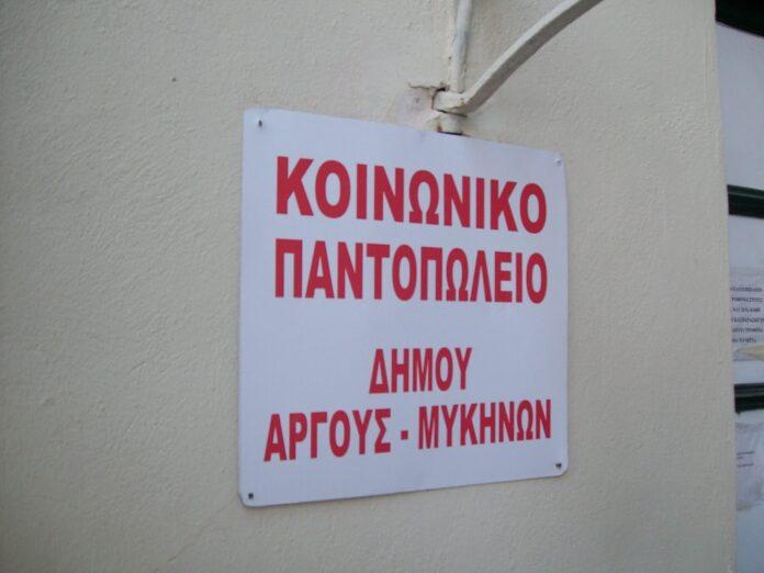 Κοινωνικό Παντοπωλείο: Ο Δήμος Άργους κάνει έκκληση για προσφορά
