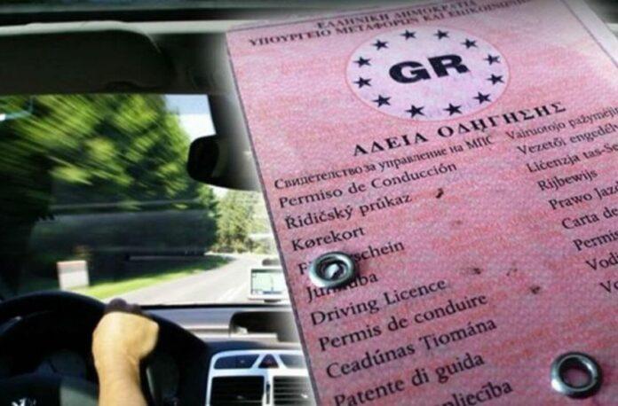 Άδειες οδήγησης: με ένα κλικ