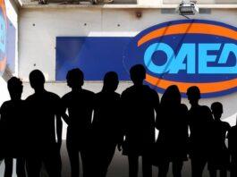ΟΑΕΔ: Ανακοινώθηκε νέο πρόγραμμα επιδότησης ανέργων