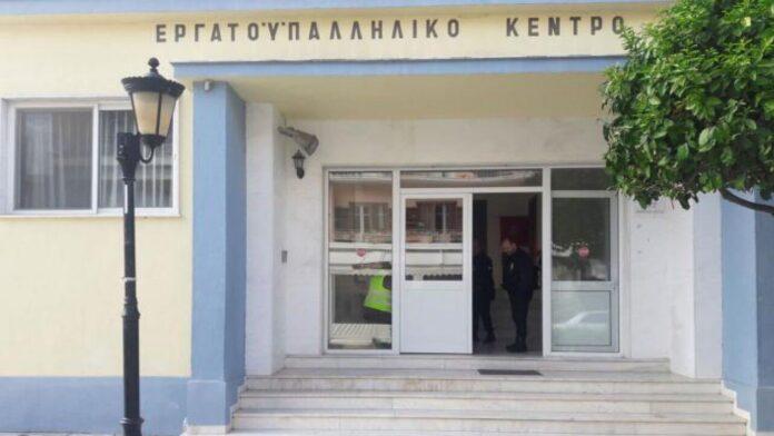 Εργατοϋπαλληλικό Κέντρο Ναυπλίου