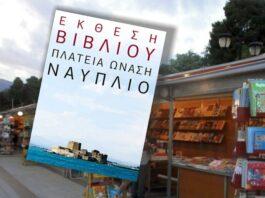 Ανοίγει τις πύλες της η έκθεση βιβλίου στο Ναυπλίο