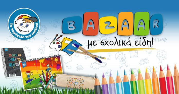 Το Χαμόγελο του Παιδιού: Bazaar με σχολικά είδη στο Άργος